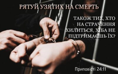 "Public discussion ""Life sentences: Ukraine must return freedom to unjustly convicted"" (PRESS ANNOUNCEMENT)"