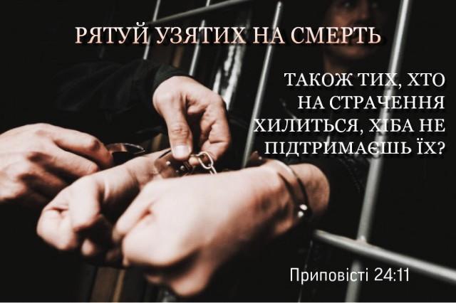 Публичная дискуссия «Пожизненные приговоры: Украина должна вернуть свободу несправедливо осужденным» (ПРЕСС-АНОНС)