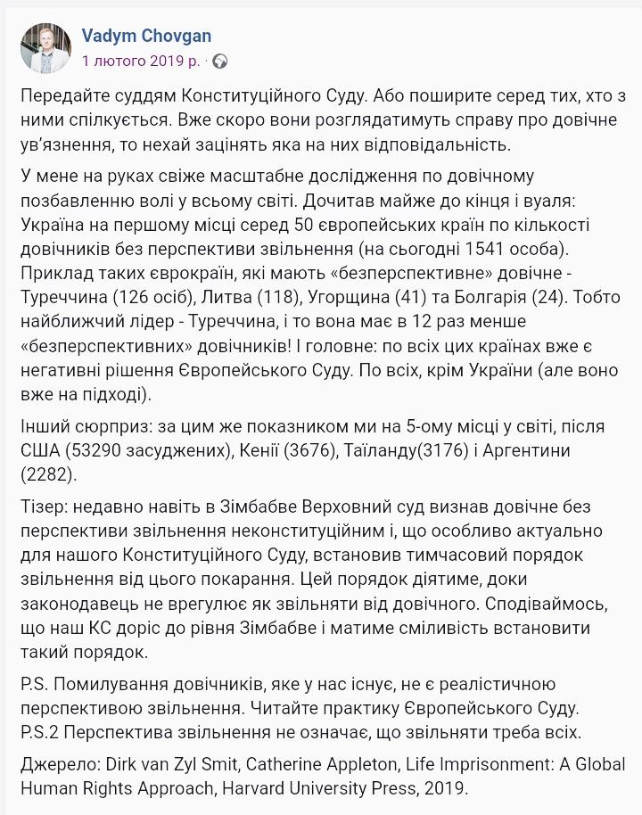 Вадим Човган Фейсбук