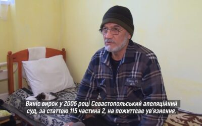 Как живут пожизненно заключенные в Украине